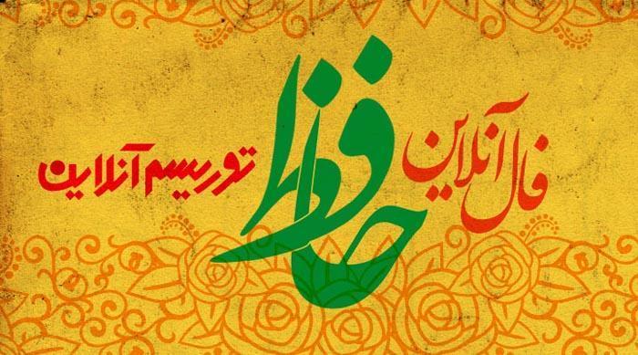 فال آنلاین دیوان حافظ چهارشنبه اول آبان مهرماه 98