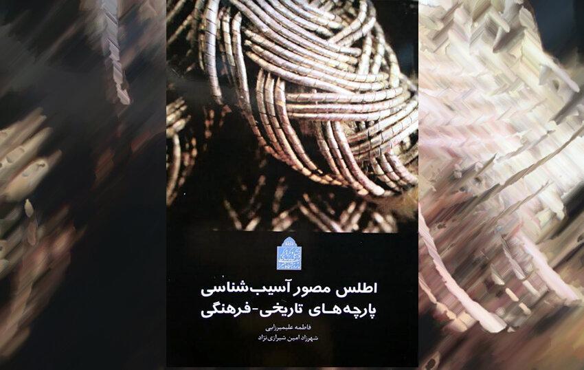 اطلس مصور آسیب شناسی پارچه های تاریخی منتشر شد