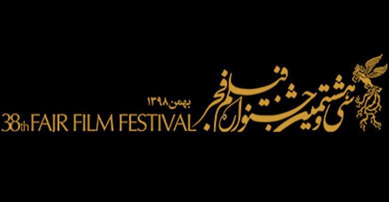 آنالیز شرایط سینما های مردمی جشنواره فجر، از گذر سینما تا تقاضا برای فروش اینترنتی فیلم ها